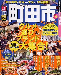 「るるぶ」の「町田市版」