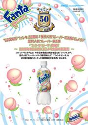 日本コカ・コーラ「ファンタ ピーチ」