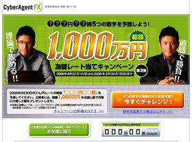 サイバーエージェントFX「為替レート当てキャンペーン」
