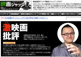 「僕の批評は前菜」と話す前田有一さん。「映画を見る前に読んでほしい」