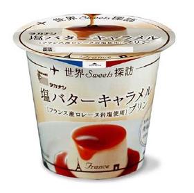 タカナシ乳業「タカナシ 世界Sweets探訪 塩バターキャラメルプリン」