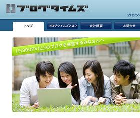 新しい記事広告サービス「ブログタイムズ」