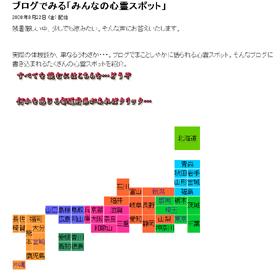 47都道府県の中から気になる場所を選ぶ。突出して「京都府」が多い