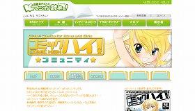 双葉社が開設した「コミックハイ!」公式コミュニティ
