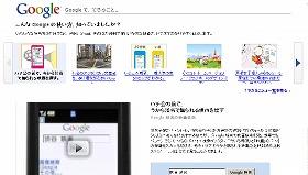グーグルがオープンしたキャンペーンサイト「Google で、できること。」