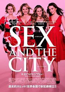 映画版SATCは「アラフォー世代」の女性たちの恋愛模様を描く(C) MMVlll New Line Productions,Inc.Sex and the City(tm) is a trademark of Home Box Office,Inc.All Rights Reserved.