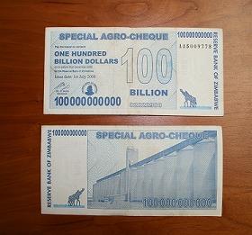 入手した1000億ドル札。キリンが描かれている