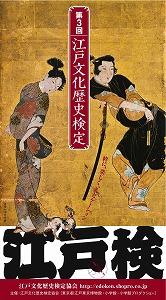 江戸時代に興味があれば挑戦してみたい