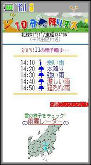 1km四方の雨量を10分単位で予報する (C)DWANGO Co.,Ltd. (C)Life & Business Weather Inc.