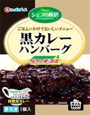 日本ハムデリニューズ「黒カレーハンバーグ」