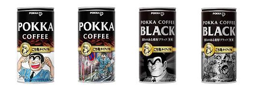 ポッカ「こち亀タイアップ缶」