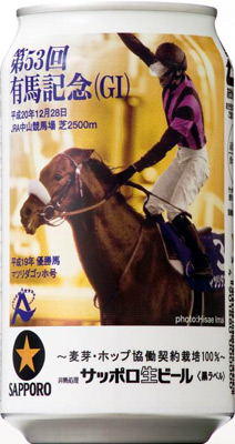 サッポロ生ビール黒ラベル『有馬記念缶』350ml