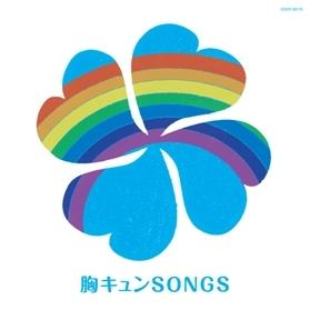 あのドラマの主題歌も多数収録「胸キュンSONGS」