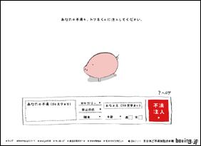 「booing.jp」のトップページ。「生活の中で感じている不満を考えるきっかけとなれば」とサイトをオープン