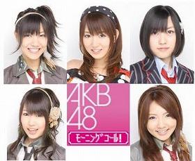 AKB48からののモーニングコール…うらやましすぎる!!