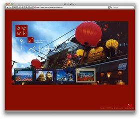 JTBの旅サイト「タビビト」。今回はベトナムの魅力が満載だ