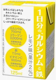 1日分のカルシウムと鉄を1本で摂れる