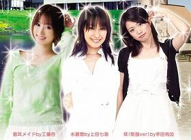 現在同行が決まっているのはこの3人(左から工藤杏さん、上田七海さん、幸田有加さん)