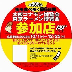 博覧会公式ステッカー。□のなかのバーコードを読み込む