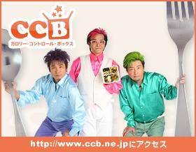 イメージキャラクターの「C-C-B」