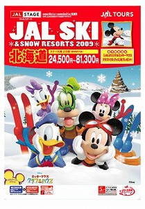 JALツアーズ「JAL SKI&SNOW RESORTS 2009北海道」