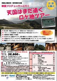 近畿日本ツ-リスト「天国はまだ遠く・ロケ地ツアー」