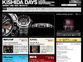 『KISHIDA DAYS』では、岸田さんの見立てたラグジュアリー商品を随時紹介中。会員は、様々なイベントに招待されることも