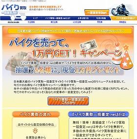 キャンペーンを伝えるサイト「バイク買取一括査定.net」の一部