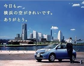 「プチタビ@横浜」キャンペーンイメージ