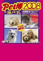 「Pet博」のポスター