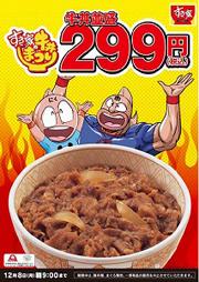 キャンペーンのイメージキャラクターには「キン肉マン」を起用した