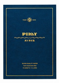 パイロット「万年筆用箋」
