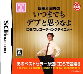 DSソフトの登場で「レコーディングダイエット」が手軽にできるようになった