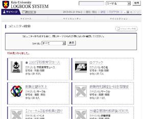 慶應義塾大学の学生が使う「教職ログブック」。学生同士はコミュニティを作り、積極的に参加している