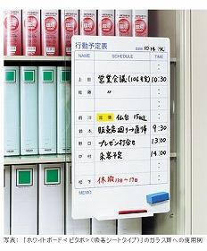 コクヨS&T  「ホワイトボード ピタボ(吸着シートタイプ)」