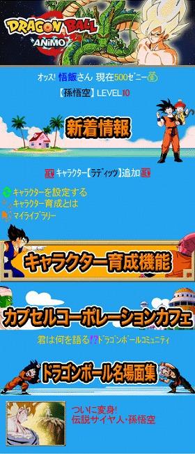 ファンにはたまらない (C)バードスタジオ/集英社・東映アニメーション