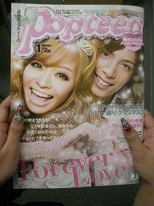 「Popteen」09年1月号