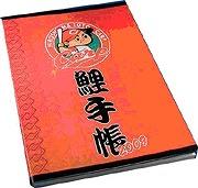 写真は「広島東洋カープ 鯉手帳2009」