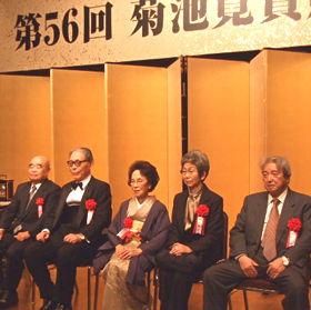 第56回菊池寛賞の受賞式に臨む松本清張記念館の藤井康栄館長(右から2人目)