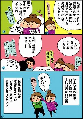 日本中のシスターに向けて…