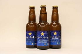 宇宙大麦でつくった世界初のビールを味わうのはあなたかも