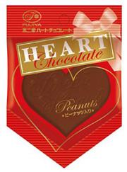 不二家「ハートチョコレート(ピーナッツ)」