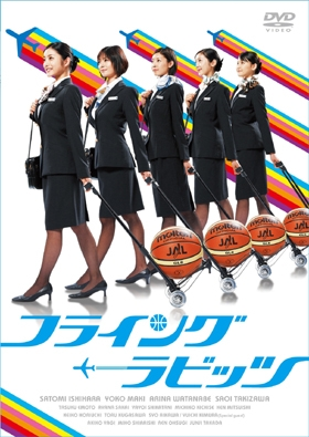 (C)2008「フライング☆ラビッツ」製作委員会