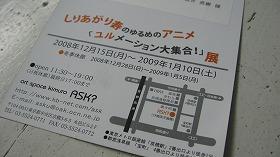 東京・京橋で09年1月10日まで開催中