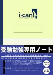 オークスの「受験勉強専用ノート【i-can!】」。イエローグリーンの紙には集中力持続効果があるという