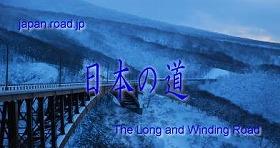「日本の道」トップページから