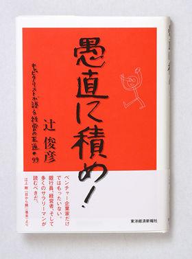 東洋経済新報社から出版された辻氏の著書「愚直に積め!」