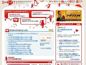 ブログウォッチャーが運営するクチコミ情報サイト「SHOOTI」