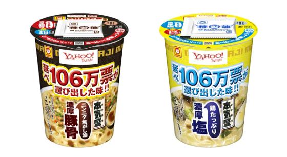 東洋水産、Yahoo! JAPANとコラボした即席めん2品