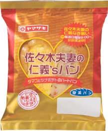 山崎製パン「佐々木夫妻の仁義sパン」
